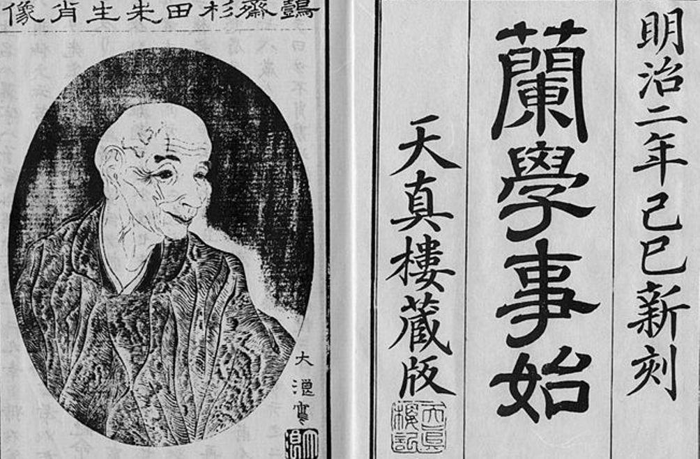 Foto: titelpagina van Genpaku Sugita's (1733-1817) overdenkingen van de rangaku