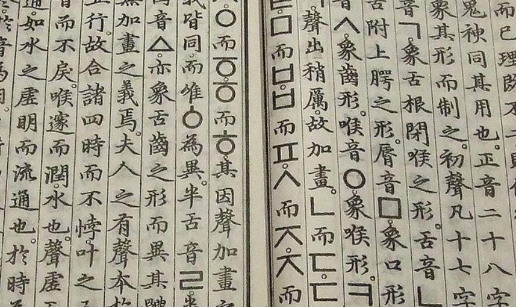 Foto: een pagina uit Hunminjeongeum Haerye, een boek waarin Sejong zijn geleerden de ontwikkeling en het gebruik van hangul uit laat leggen.